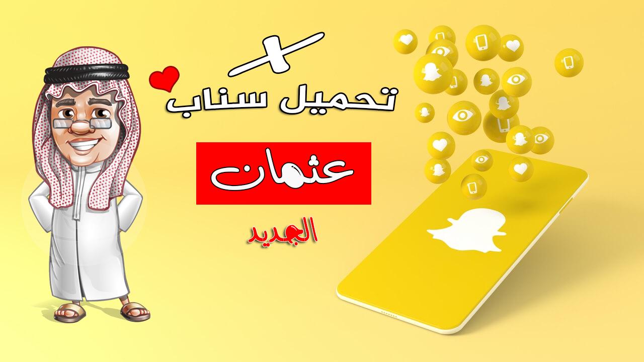 تحميل سناب عثمان للايفون
