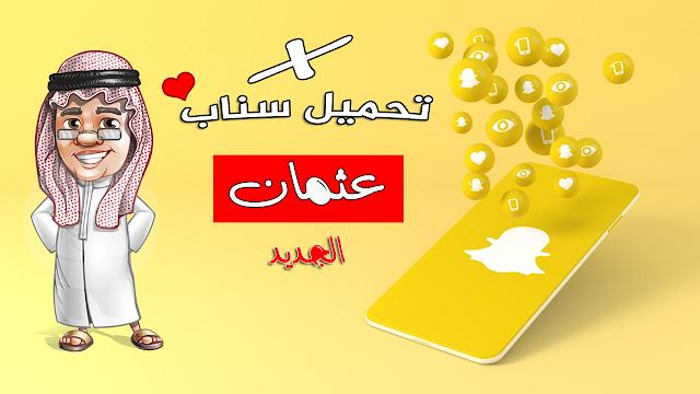 تطبيق سناب بلس عثمان ( snapchat othman  plus)