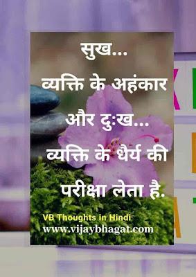 good thoughts in hindi - सुविचार - hindi quotes - suvichar