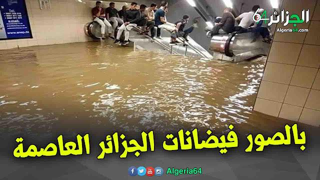 شاهد بالصور فيضانات الجزائر العاصمة تغرق محطة الميترو