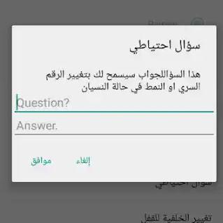سؤال إسترجاع قفل الواتساب
