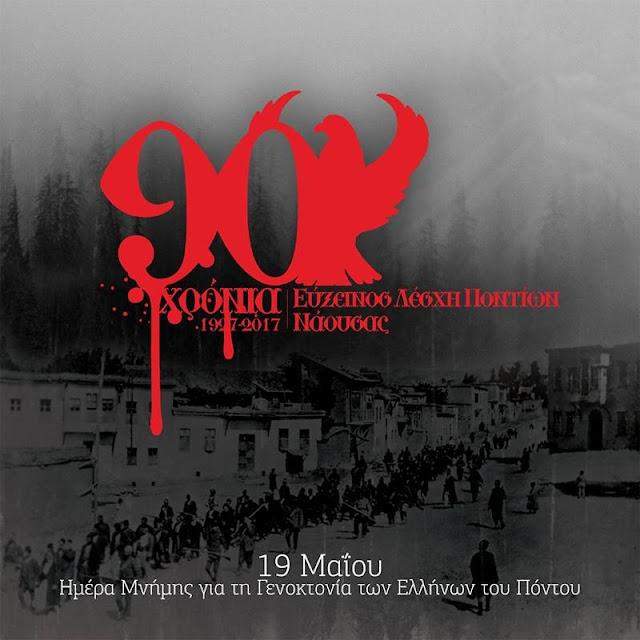Εκδηλώσεις μνήμης της Ευξείνου Λέσχης Ποντίων Νάουσας για τη Γενοκτονία των Ελλήνων του Πόντου