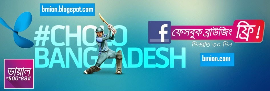 Grameenphone-Free-Facebook-For-30Days-Messenger-is-also-free-dial-500-88