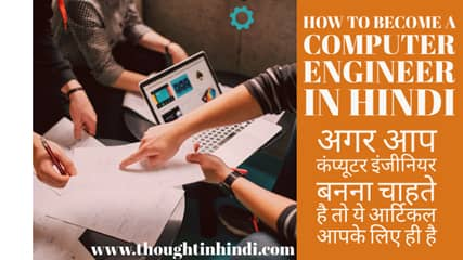 How To Become A Computer Engineer In Hindi (Best Information)