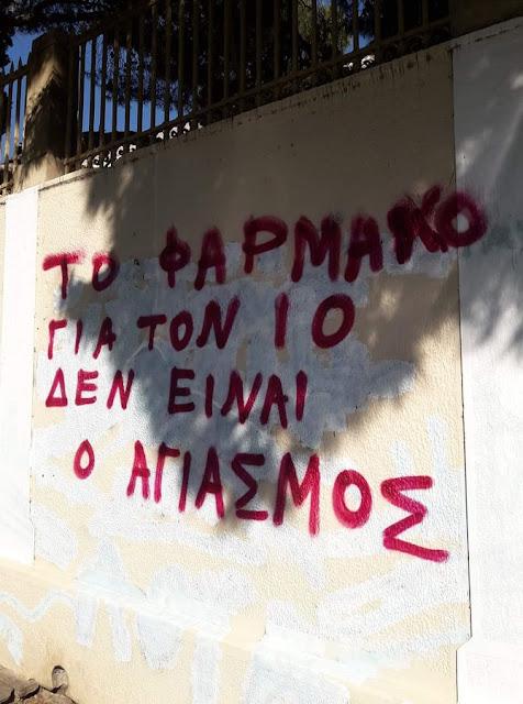 Σύρος: Ιερόσυλοι έγραψαν με σπρέι μήνυμα στη Μητρόπολη (φωτο)