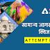 सामान्य जागरूकता क्विज 2021- 22 अप्रैल, 2021 ( Nuclear Power Plants in India)