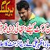 Cricket Ki Dunya Se Baari Khabar Agyi.