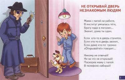 Не открывай дверь