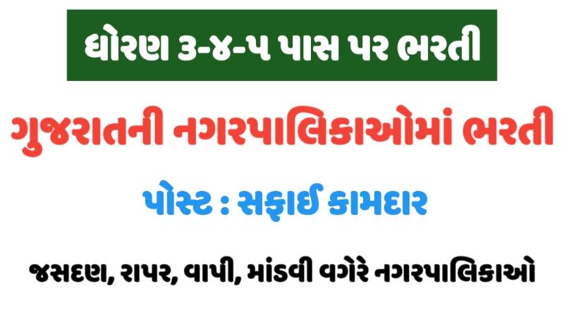 Nagarpalika Recruitment 2021, Safai Kamdar Recruitment 2021, Jasdan Nagarpalika Safai Kamdar Recruitment 2021, Mandavi Nagarpalika Safai Kamdar Recruitment 2021,  Kutiyana Nagarpalika Safai Kamdar Recruitment 2021, Salaya Nagarpalika Safai Kamdar Recruitment 2021, Rapar Nagarpalika Safai Kamdar Recruitment 2021, Dhoraji Nagarpalika Safai Kamdar Recruitment 2021, Halwad Nagarpalika Safai Kamdar Recruitment 2021, Bhayavadar Nagarpalika Safai Kamdar Recruitment 2021, Manavadar Nagarpalika Safai Kamdar Recruitment 2021, Vapi Nagarpalika Safai Kamdar Recruitment 2021, Gandhidham Nagarpalika Safai Kamdar Recruitment 2021