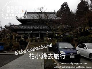 有馬溫泉寺