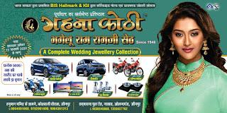 पूर्वांचल का सर्वश्रेष्ठ प्रतिष्ठान गहना कोठी भगेलू राम रामजी सेठ A Complete Wedding Jewellery Collection 1. हनुमान मंदिर के सामने, कोतवाली चौराहा, जौनपुर मो. 9984991000, 9792991000, 9984361313, 2. सद्भावना पुल रोड नखास, ओलन्दगंज, जौनपुर मो. 9838545608, 7355037762 नया शानदार आफर 15 जनवरी 2020 से लागू
