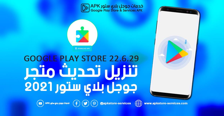 تحديث متجر جوجل بلاي 2021 - Google Play Store 22.6.29 اخر إصدار
