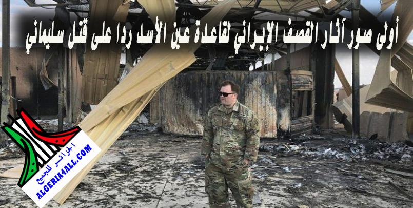 أولى صور آثار القصف الإيراني لقاعدة عين الأسد ردا على قتل سليماني