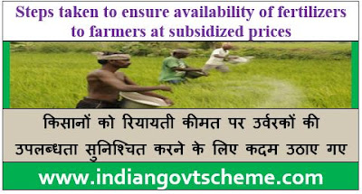 fertilizers to farmers at subsidized prices