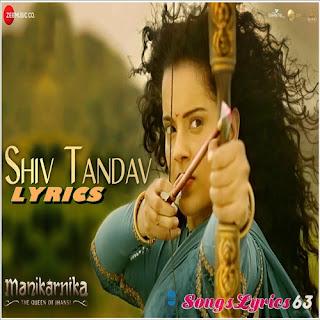 Shiv Tandav Lyrics Manikarnika The Queen of Jhansi [2019]