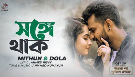 Shonge Thaak Lyrics by Mithun And Dola