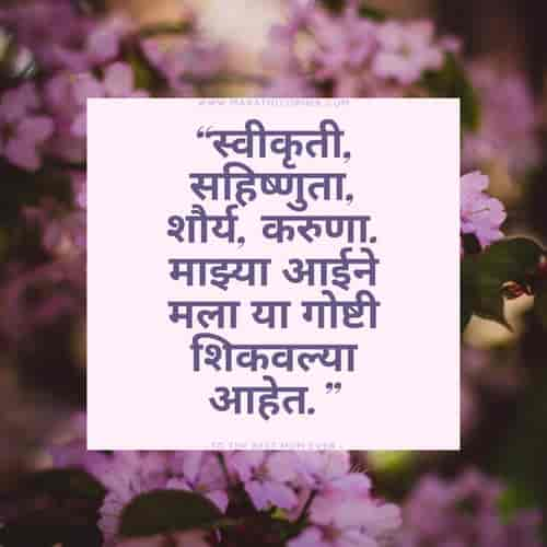 Mothers Day Quotes,SMS in Marathi