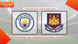 مشاهدة مباراة مانشستر سيتي ووست هام بث مباشر اليوم 10-8-2019