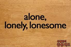 Alone: hàm ý là một người hay một vật nào đó đang ở riêng lẻ - không có ai  hoặc vật gì khác ở xung quanh. Lonely (ở Mỹ dùng lonesome) đề cập đến ...