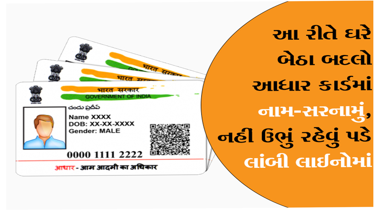changing the name and address in the aadhar card is easy