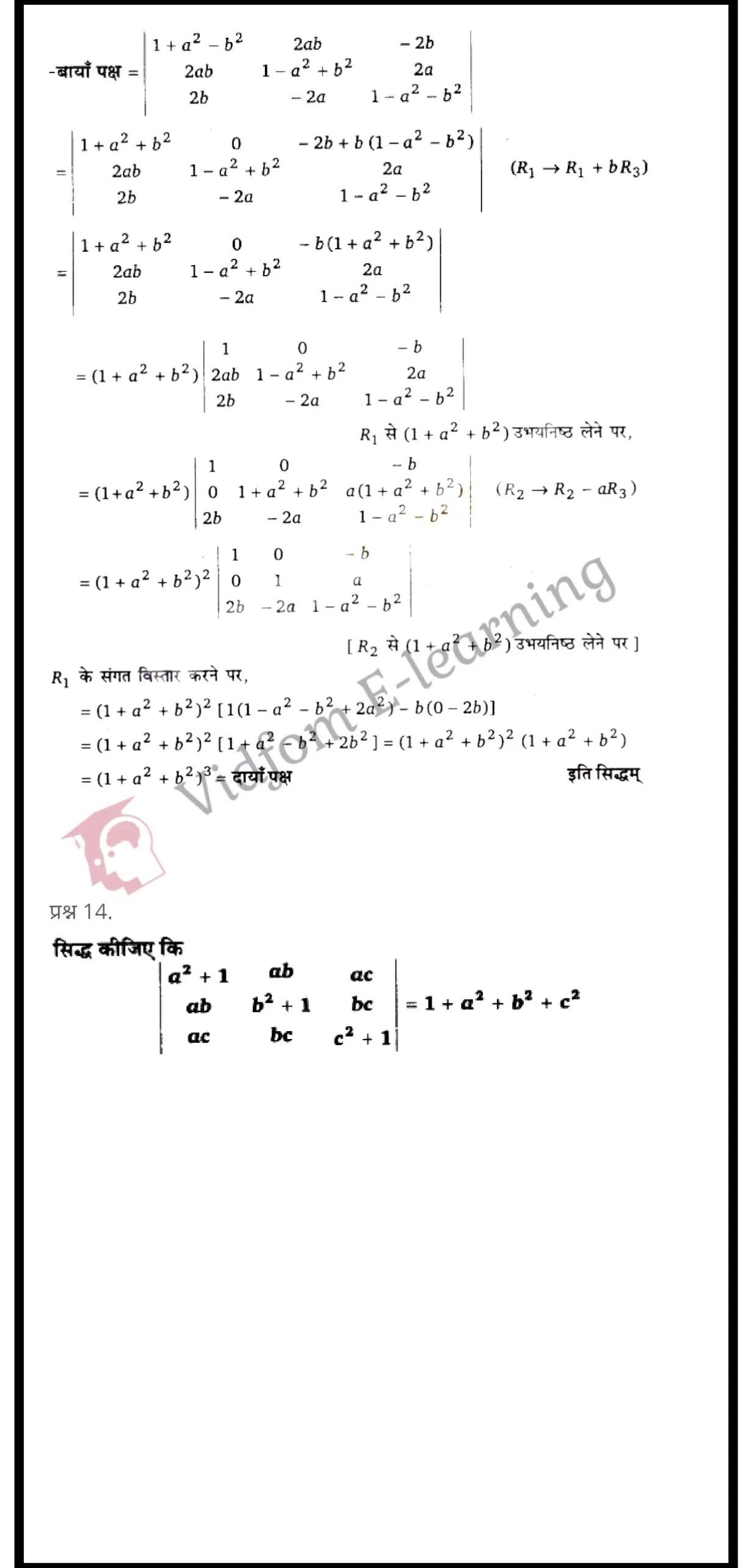 class 12 maths chapter 4 light hindi medium 14