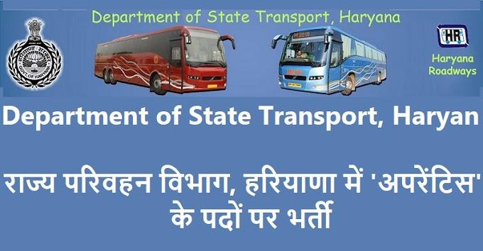 Haryana Transport jobs 2019 | Apprentice | Free Job Alert ...