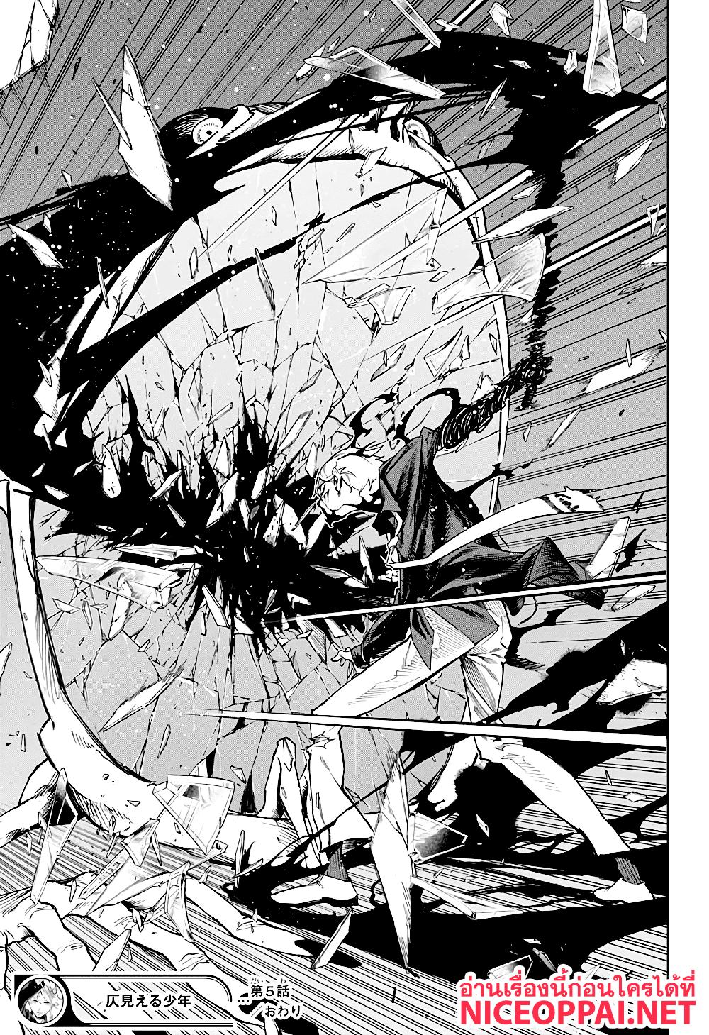 อ่านการ์ตูน Phantom Seer ตอนที่ 5 หน้าที่ 19