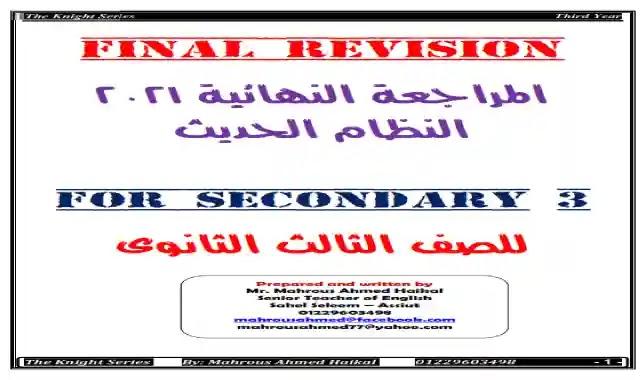 احدث واكبر مذكرة مراجعة نهائية فى اللغة الانجليزية للصف الثالث الثانوى 2021 اعداد مستر محروس هيكل