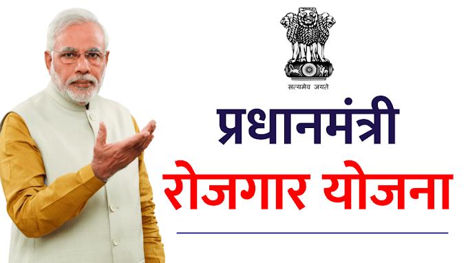 Pradhan Mantri Rojgar Yojna Hai ? PMRY Me Apply Kaise Kare ? Full Details