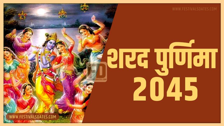 2045 शरद पूर्णिमा तारीख व समय भारतीय समय अनुसार