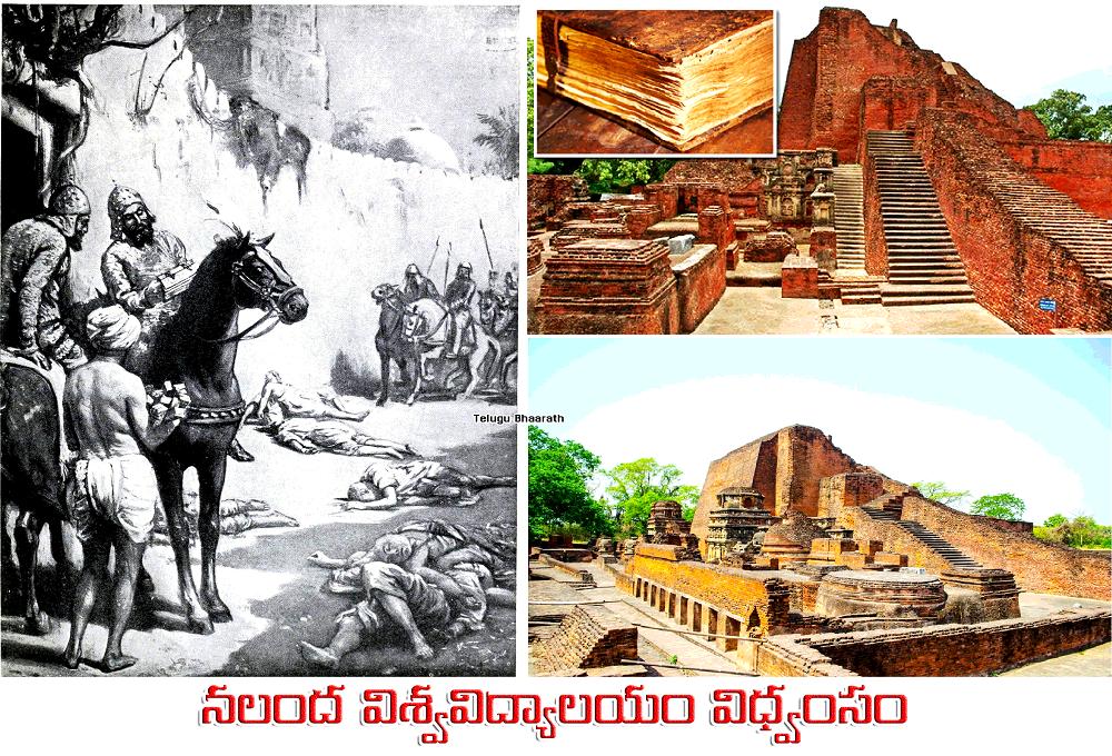 నలంద విశ్వవిద్యాలయం విధ్వంసం, అసలైన చరిత్ర తెలుసుకుందాం - The destruction of Nalanda University