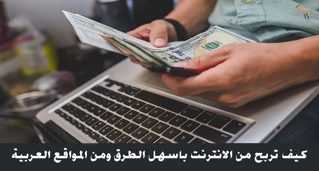 ربح المال من الانترنت بسرعة