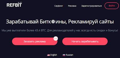 refbit en ruso