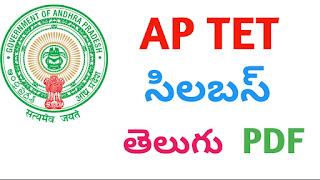 AP TET Syllabus 2021, Andhra Pradesh TET Syllabus & TET Exam Pattern 2021  Andhra Pradesh State TET Syllabus 2021, Andhra Pradesh Teacher Eligibility Test (AP TET) Syllabus available
