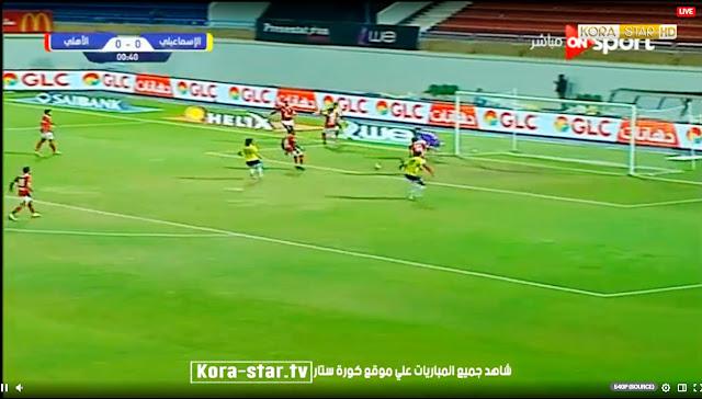 الاهلي ضد الاسماعيلي - الدوري المصري الاسبوع التاسع