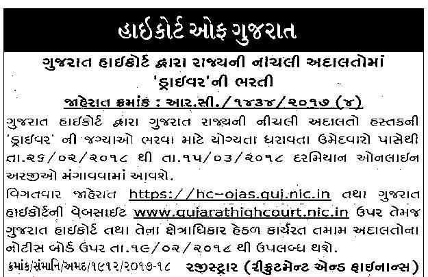 hc-ojas-gujarat-high-court-recruitment