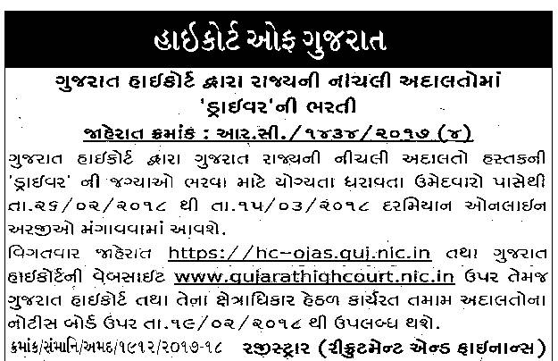 HC OJAS Gujarat