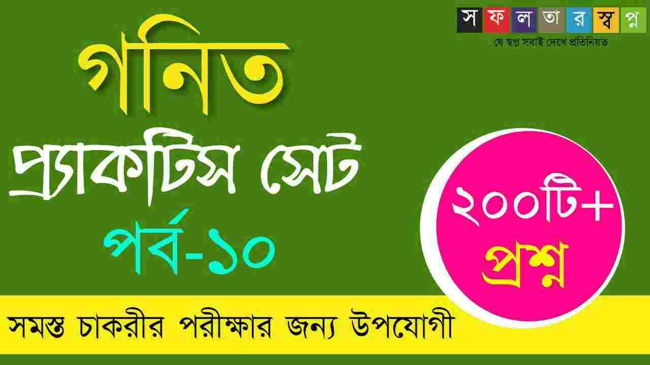 200+ Math Practice Set Part-10 Bengali PDF Download