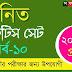 Math Practice Set in Bengali PDF || গণিত প্র্যাকটিস সেট পর্ব-১০