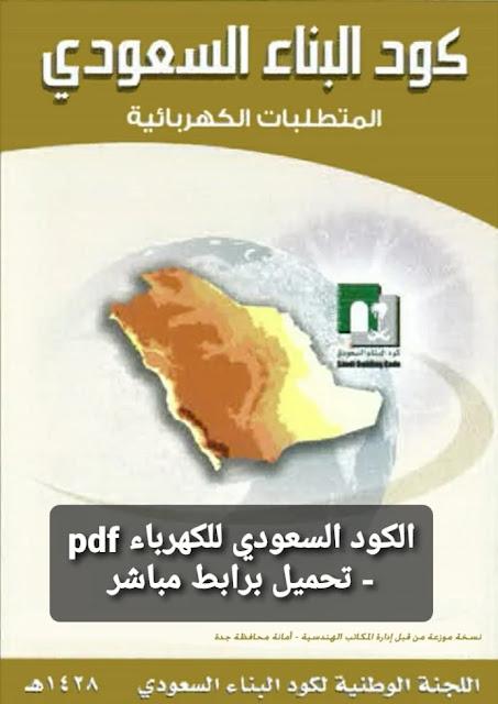 الكود السعودي للكهرباء كاملا pdf - تحميل برابط مباشر