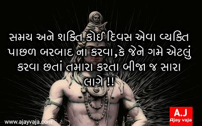 Motivation Gujarati