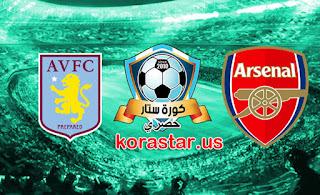 توقيت مباراة ارسنال واستون فيلا اليوم السبت  06-02-2021 في الدوري الإنجليزي