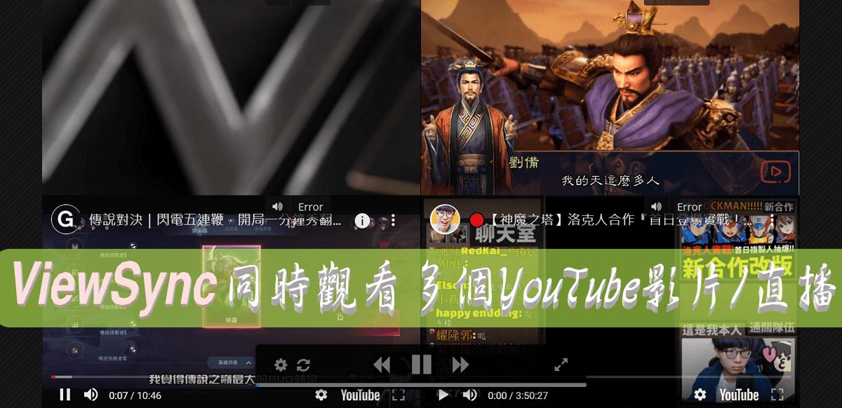 ViewSync 以分格畫面同時觀看多個 YouTube 影片/直播