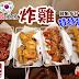 美食 | Chicken Up @ Subang Jaya ~不一样的韩式风味炸鸡!