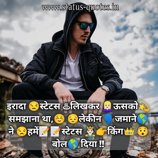Bhaigiri Status In Hindi | Dadagiri Status In Hindi | इरादा 😒स्टेटस ♨लिखकर👉🏻👱🏻♀ऊसको💫 समझाना था,☺ 😔लेकीन 🗣जमाने🌎 ने 😒हमें📝📝स्टेटस 🤴🏻👉किंग👑 😯बोल🌎 दिया !!