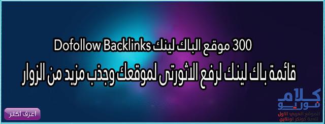 300 موقع الباك لينك Dofollow Backlinks | قائمة باك لينك لرفع الاثورتى لموقعك وجذب مزيد من الزوار