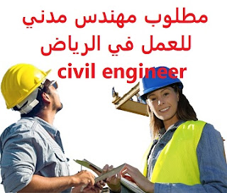 Civil engineer required to work in Riyadh  To work in Riyadh  Type of shift: full time  Education: Bachelor degree in Civil Engineering  Experience: at least four years of work in the field of roads  Salary: 5000 riyals