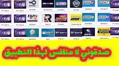 لا منافس لهذا التطبيق لمشاهده القنوات  العربيه و الاجنبيه بآخر تحديث 17/06/2020