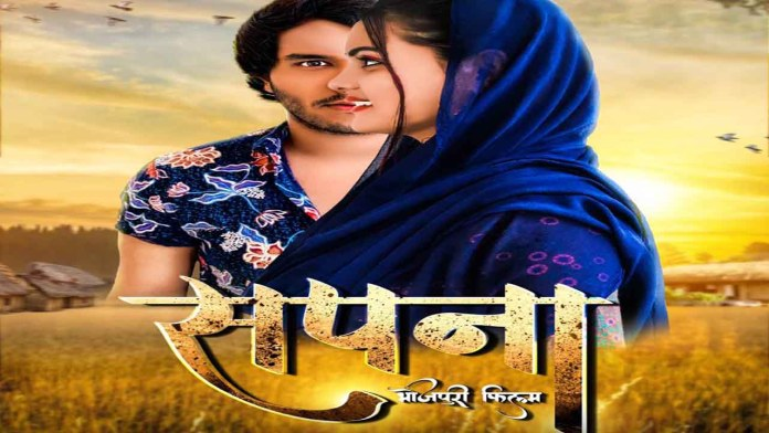 Bhojpuri movie Sapna 2020 wiki - Here is the Sapna Movie full star star-cast, Release date, Actor, actress. Song name, photo, poster, trailer, wallpaper