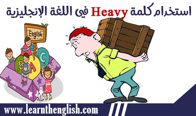 كيفية استخدام كلمة Heavy في اللغة الإنجليزية